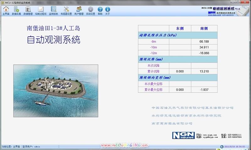 物聯網(wang)岩土工程(cheng)監測系統解決方案